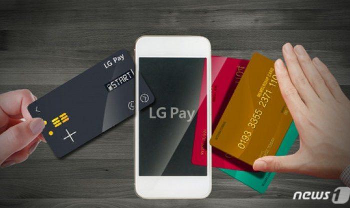 LG Wallet service de LG Pay seulement compatible avec le LG G7