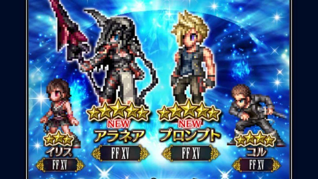 FFBE Final Fantasy XV événement sans Noctis