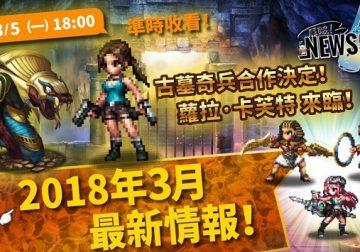 FFBE Square Enix Lara Croft Tomb Raider