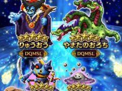 FFBE : une nouvelle collaboration entre Final Fantasy et Dragon Quest arrive